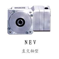 新宝NEV系列减速机