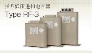 指月低压进相电容器RF-3