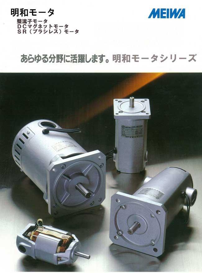 日本明和电机明和モ�`タ�t合カタログ